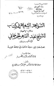 Evidence of poetry in the book of miracles are signs of Sheikh Abdul omnipotent Jerjani documentation and analysis and criticism - Part IV