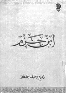 Ibn Hazm and his attitude of philosophy, logic and ethics