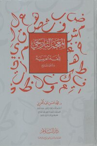 Historical Dictionary of Arabic language documents and models