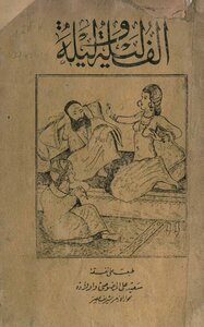 One Thousand and One Nights - Volume I