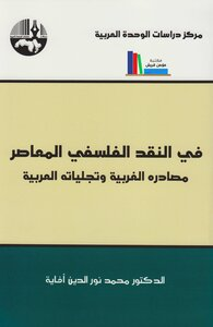 In the contemporary philosophical criticism - Western Arab sources and manifestations