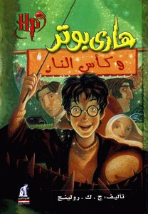 Harry Potter and the Goblet of Fire - Harry Potter 4