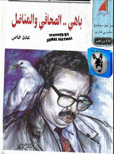 Bahi - journalist and freedom fighter