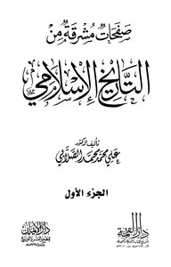 Bright pages of Islamic history - the first volume
