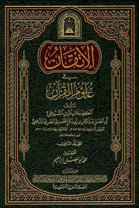 Proficiency in the science of the Quran - Part II
