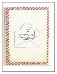 Message fighter Nasser Al-Saeed to King Saud