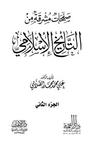 Bright pages of Islamic history - Volume II
