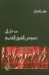 Introduction to the texts of the ancient East