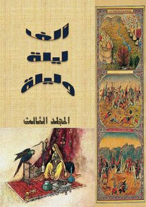 One Thousand and One Nights - Volume III - compressed version