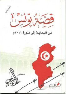 The story of Tunisia from the beginning 2011 revolution in percentage