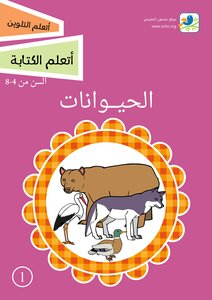Series writing and learn coloring animals 1