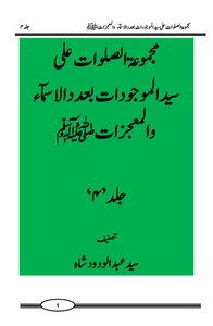 Majmua As Salawat Ala Syedul Majoodat Be Adad Asmaa Wal Mojizat Volume 4 / Mjmuaہ prayers on the number of names, assets Seyed and miracles ﷺ skin 4