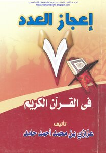 Issue 7 miracles in the Holy Quran - Azazi bin Mohammed Ahmed Hamed