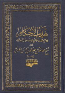 Refinement of judgments in convincing explanation - the sect Sheikh Mohammed bin Hassan al-Tusi