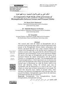 A Comparative Fiqh Study of the provisions of Hermaphrodite between Science and Personal Status = provisions Hermaphrodite between science and personal status: study of doctrinal comparison