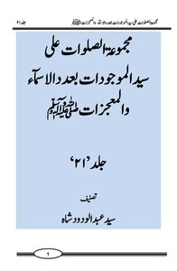 Majmua As Salawat Ala Syedul Majoodat Be Adad Asmaa Wal Mojizat Volume 21 / Mjmuaہ prayers on the number of names, assets Seyed and miracles ﷺ skin 21