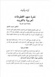 Bulletin of the Institute of Arabic manuscripts in Kuwait's share Nchaoa