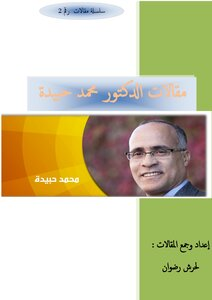 Articles Dr. Mohamed Habaydh