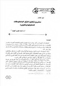 Project to organize the selection of manuscripts to achieve and develop Ahmad Fawzi hip