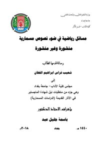 Sports issues in light of the texts of cuneiform published and unpublished Master thesis student Firas Shoaib Ibrahim Al-Qattan Faculty of Arts, University of Baghdad, Department of Archeology