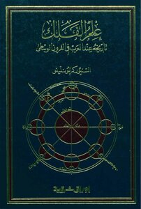 Astronomy history of the Arabs in the Middle Ages Señor Kouglunleno