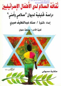 A culture of peace among Israeli children Analytical Study of the Court of Salami and security - d. Sana Abdul Latif Sabri