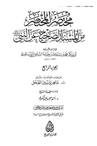 Owner's Manual of the correct Misnad Prophet peace be upon him to the son of T. Khuzaymah stallion