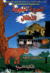 Biography of the Prophet for children - Mohammed Ibrahim Bakr