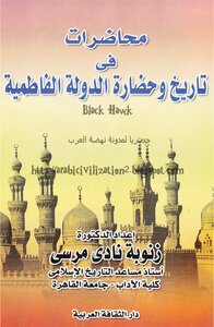 Lectures on the history and civilization of the Fatimid state authored D.znobh Mercy Club (2)