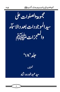 Majmua As Salawat Ala Syedul Majoodat Be Adad Asmaa Wal Mojizat Volume 18 / Mjmuaہ prayers on the number of names, assets Seyed and miracles ﷺ skin 18
