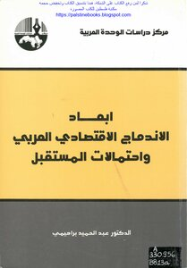 The dimensions of economic integration of the Arab and future prospects - d. Abdelhamid Brahimi