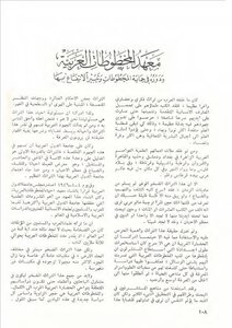 Arabic Manuscripts Institute and its role in the protection of manuscripts and facilitating the use of Abdel-Hamid Alalogi