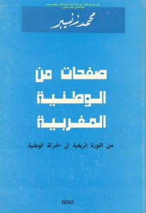 Pages of the Moroccan national rural revolution to the National Movement - Mohamed ZNIBER