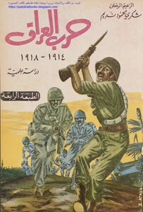 Iraq war 1914_1918 scientific study - Shukri Mahmoud Nadeem
