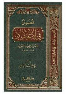 Chapters in the belief of Imam Ibn Qayyim