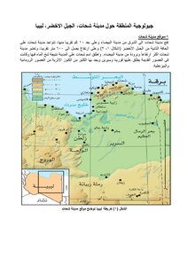 Geology of the area around the city of Cyrene, Green Mountain, Libya