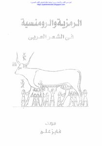 Avatar romantic in Arabic poetry from the man to Abu Qais al-Qasim for men in the study of poetry relationship myth - Fayez Ali