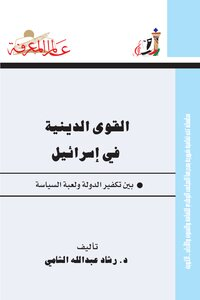 Religious forces in Israel between the atonement of the state and the political game - d. Rashad Abdallah al-Shami