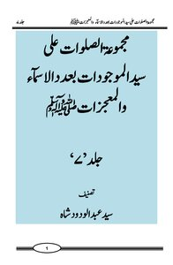 Majmua As Salawat Ala Syedul Majoodat Be Adad Asmaa Wal Mojizat Volume 7 / Mjmuaہ prayers on the number of names, assets Seyed and miracles ﷺ leather 7