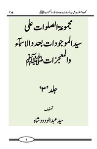 Majmua As Salawat Ala Syedul Majoodat Be Adad Asmaa Wal Mojizat Volume 3 / Mjmuaہ prayers on the number of names, assets Seyed and miracles ﷺ skin 3