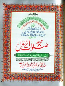 Majmua Salawat Ul Rasool (Sallallahu Alaihi Wasalam) By Khawaja Abdul Rahaman Choharavi R.a. Part 30th / Mjmuaہ prayers of the Prophet ﷺ fleecing Althelthon