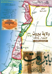 State of Beirut 187_1914 political and economic history - d. Greg Elias