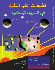 Astronomy applications in Islamic law