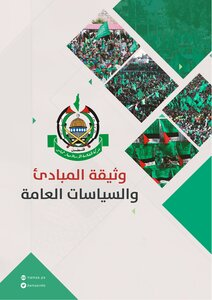 The document of principles and public policies - the Islamic Resistance Movement (Hamas)