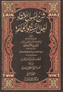Explanation of the assets of the Sunnis and the group's belief of the Quran and Sunnah - Imam Allalcaia