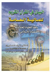 The statement in the Holy Quran public finance according to modern science contemporary Muslim 5 economy