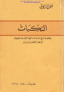 Calamity summary history of Syria since the Covenant and the first after the flood to the era of the Republic of Lebanon - Rihani (i 2)