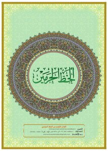 Quran Sharif in Arabic calligraphy of the Two Holy Welaa Holy quran sherif for haramain arts
