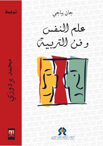 Psychology and art education Translated by Jean Biaggi Brdoza Morocco