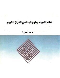 System of knowledge and research methodology in the Holy Quran